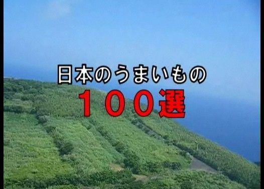 【B級グルメ】日本のうまいもの100選【郷土料理】