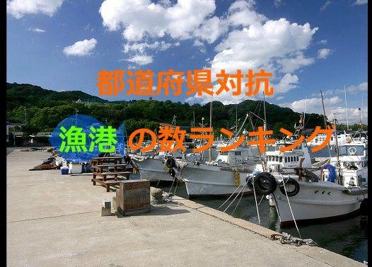 都道府県対抗 漁港の数ランキング