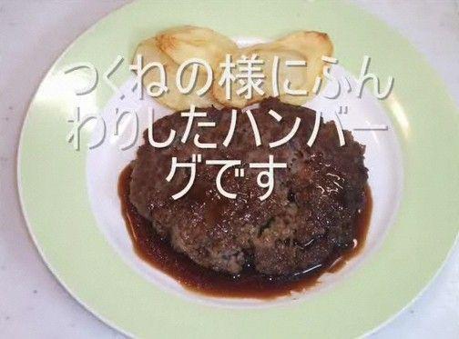 【タモリのレシピ】ハンバーグ