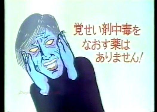 覚せい剤撲滅キャンペーンCM