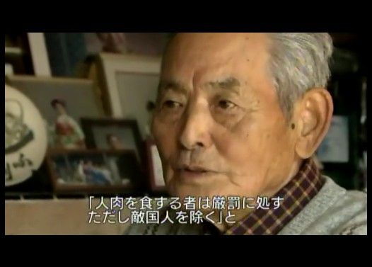 旧日本軍の人肉事件