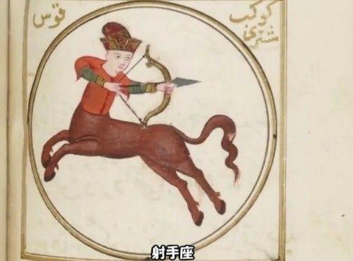 トルコの占星術の写本