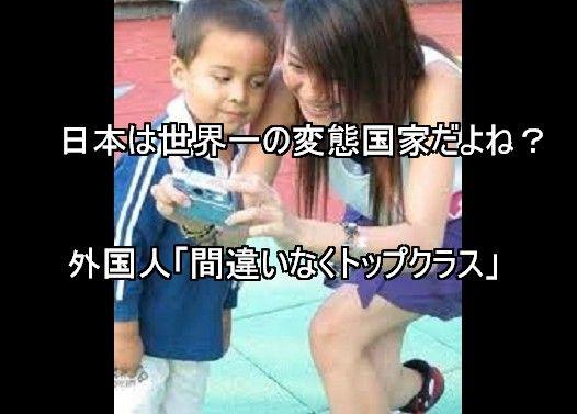日本は世界一の変態国家だよね? 外国人「間違いなくトップクラス」