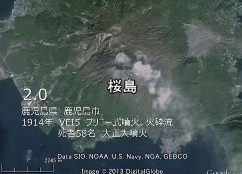 「富士山のフルパワーを1とした場合」のコピペに出てくる火山集