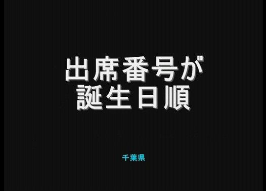 【47都道府県】〇〇県民あるある・まとめ