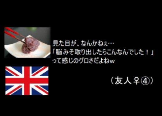 イギリス人の友人が選ぶ不味いと思った日本の食べ物