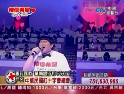 台湾のチャリティー番組