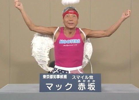 2014東京都知事選 マック赤坂 笑ってはいけない政見放送