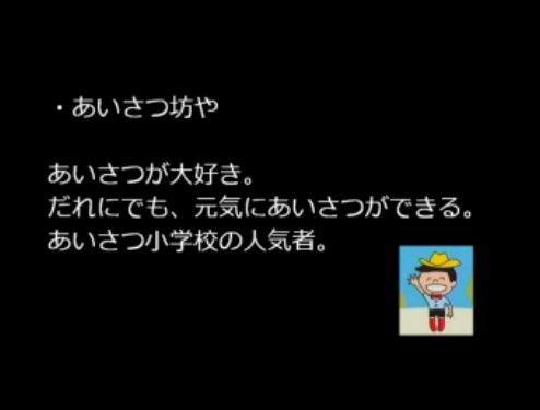 【あいさつの魔法】登場キャラクターのプロフィールが衝撃的な件