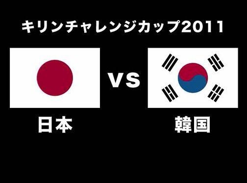 【キリンチャレンジカップ2011】日本 vs 韓国に対する世界の反応