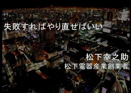 日本の技術者名言集