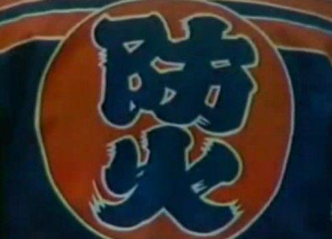 日本船舶振興会一日一善・日〜木曜&土曜