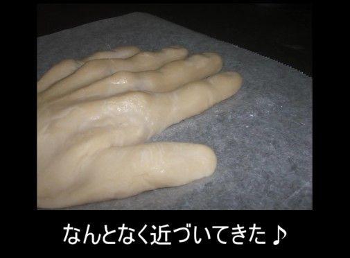 おいしい「手」の作り方