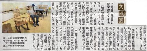 熊日報道001