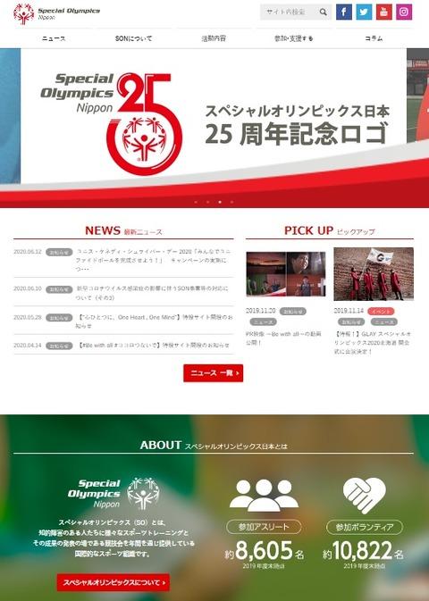 SO日本ホームページ