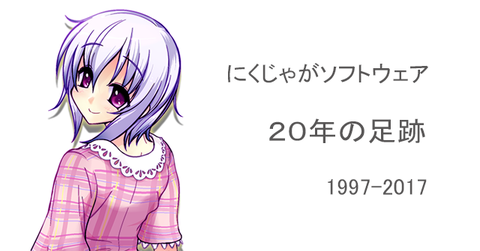 nikujaga-20year-title