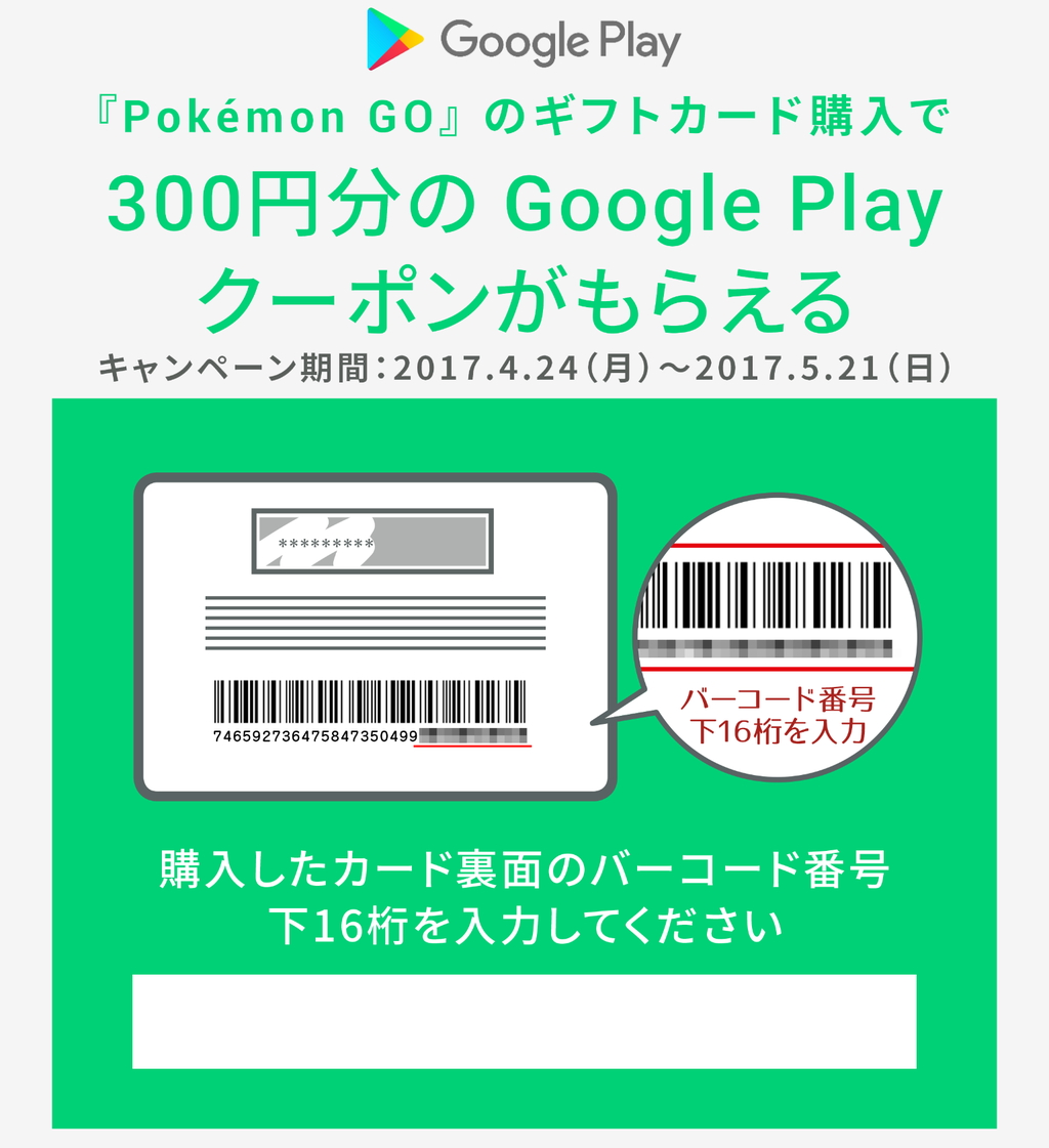 ポケモンgoのgoogleplayカード1500円分で300円のコードプレゼント