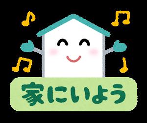 jitakutaiki_ieniiyou