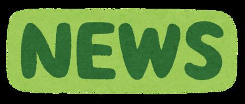 text_news