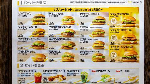 mcdonalds-menu-20210203-002-4D6A2714