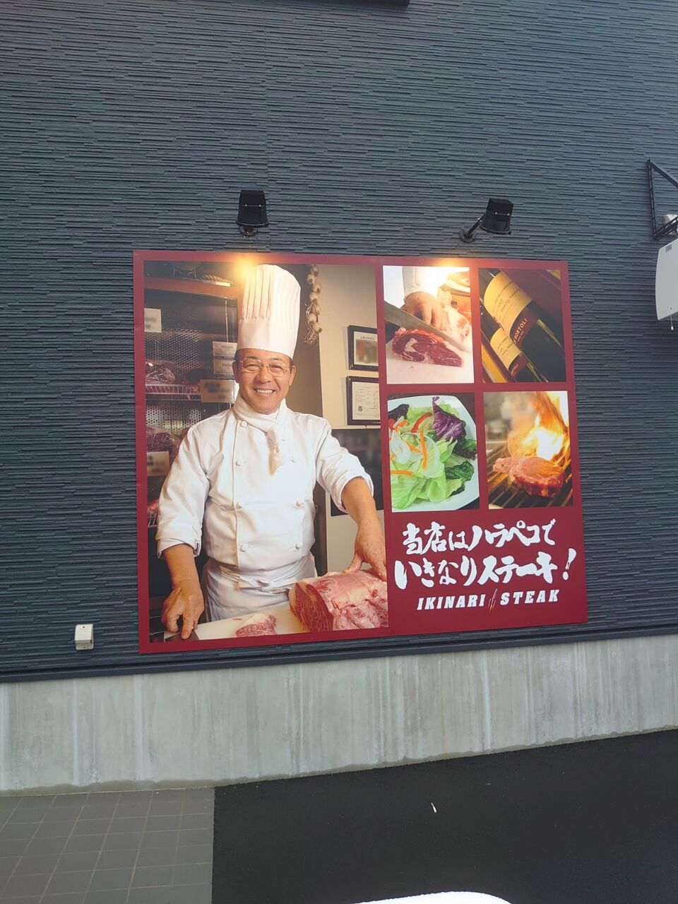 東 広島 ステーキ いきなり