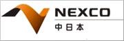 NECXO中日本