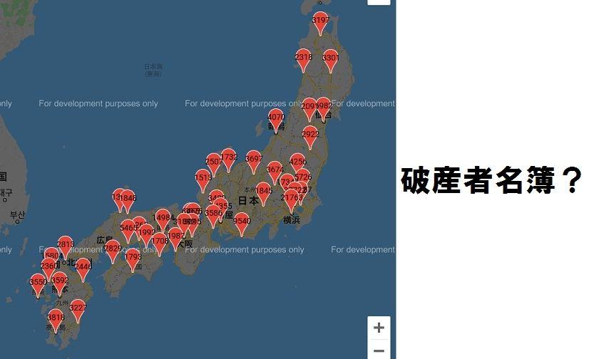 破産者マップ Image: にまめストーリーランド : 破産者マップ Google Map上に誰でも閲覧