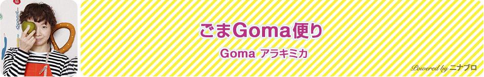 ごまGoma便り / nina's blog / nina's[ニナーズ]