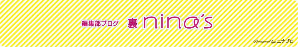 裏nina's / nina's blog / nina's[ニナーズ]
