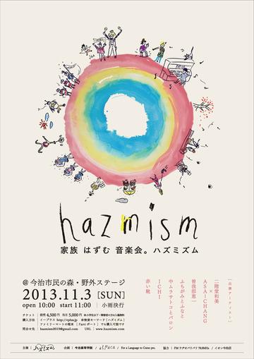 hazmism_poster_release