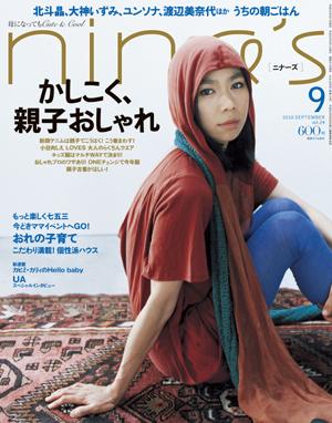 nina's9月表紙300