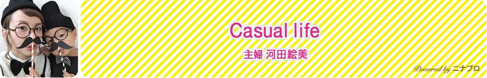 Casual life / nina's blog / nina's[ニナーズ]