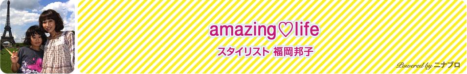 amazing life / nina's blog / nina's[ニナーズ]