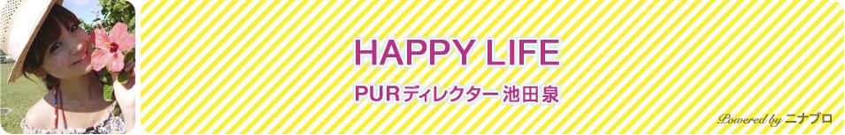 HAPPY LIFE / nina's blog / nina's[ニナーズ]