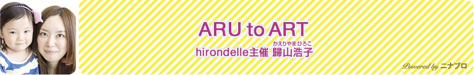 ARU to ART / nina's blog / nina's[ニナーズ]