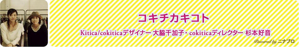 コキチカキコト / nina's blog / nina's[ニナーズ]