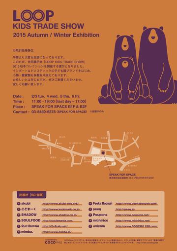 loop_2015_aw_02