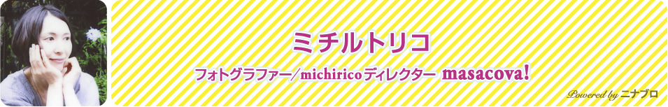 ミチルトリコ / nina's blog / nina's[ニナーズ]