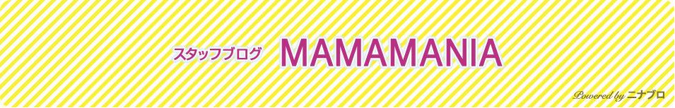 MAMAMANIA / nina's blog / nina's[ニナーズ]