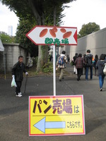府中刑務所文化祭3