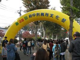 府中刑務所文化祭1