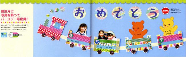 Piccolo2018年4月号別冊P.8P.9