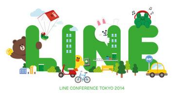 LINEカンファレンス東京2014
