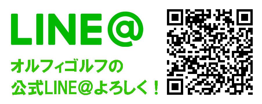 LINE@公式