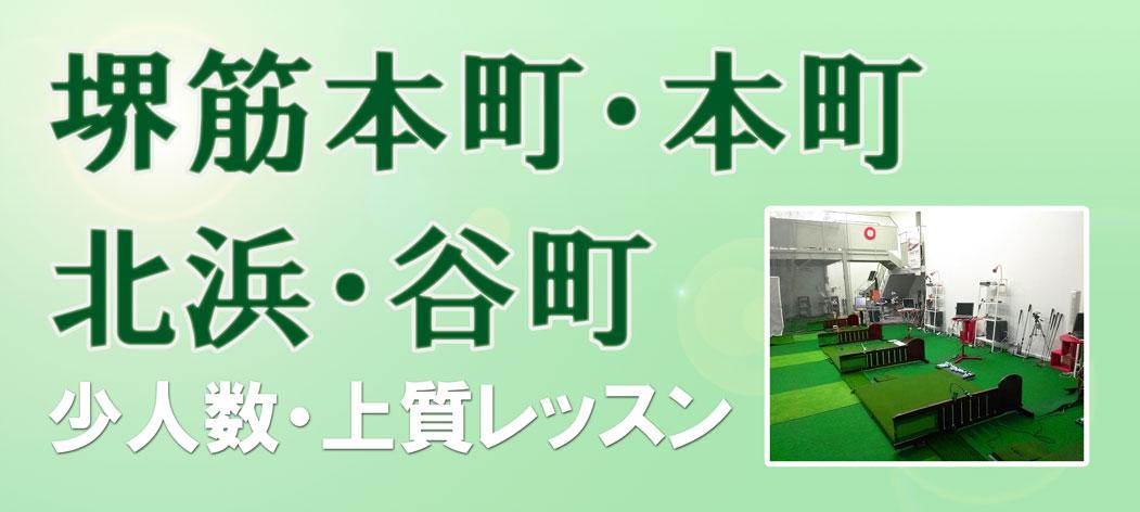 北浜,谷町,本町,堺筋本町から近く通学に便利なゴルフスクール