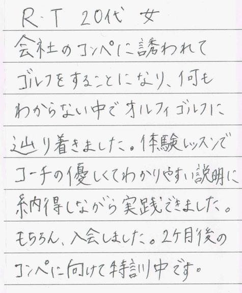 堺筋本町駅前のゴルフスクールに入会し上達した女性