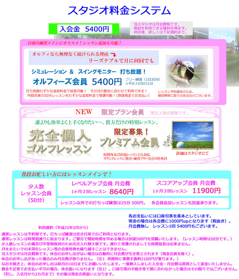 ホームページ用料金表33