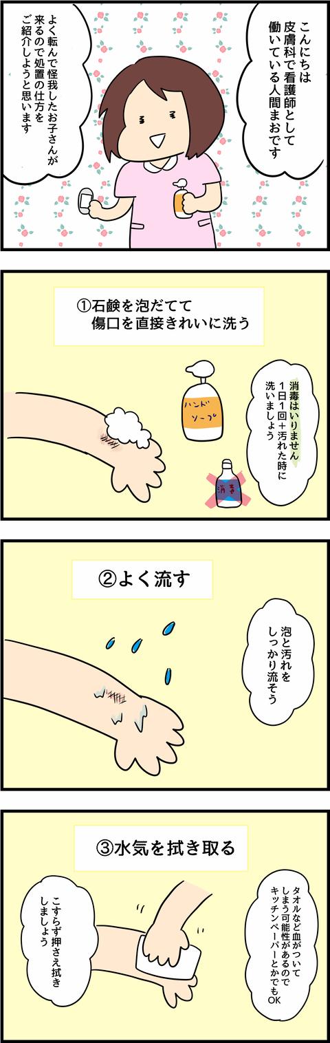 傷の処置1