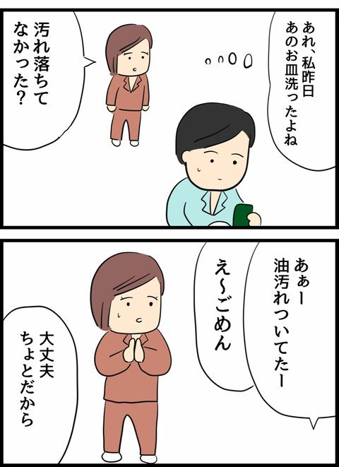 IMG_2140