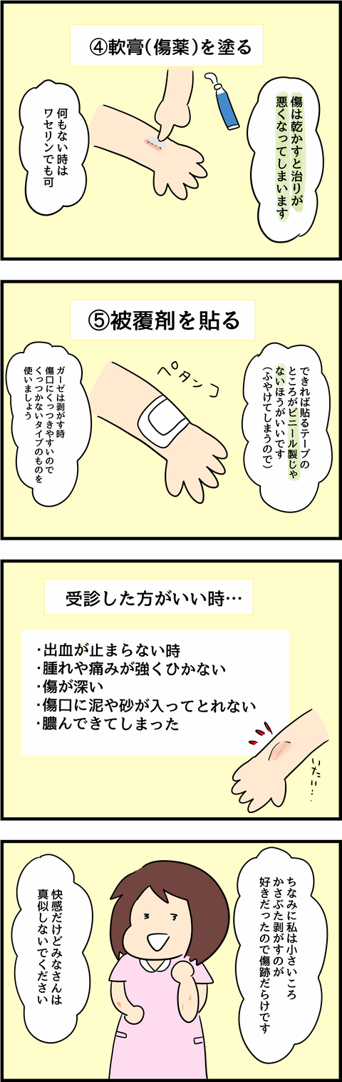傷の処置2